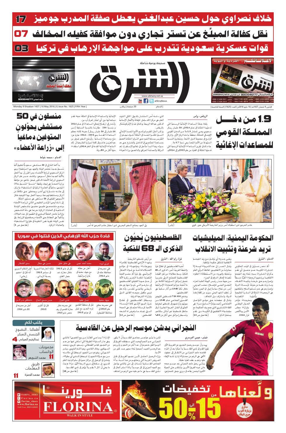 ad461b6d9 صحيفة الشرق - العدد 1625 - نسخة الدمام by صحيفة الشرق السعودية - issuu