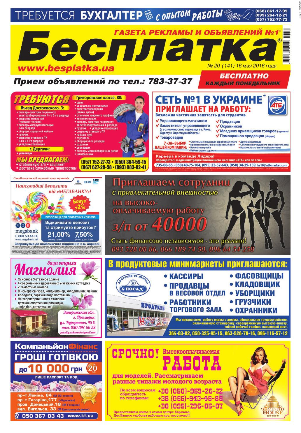 842ad8b411ba Besplatka  20 Харьков by besplatka ukraine - issuu