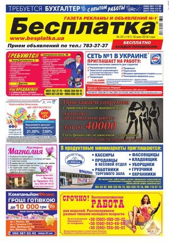 Besplatka  20 Харьков by besplatka ukraine - issuu 747fffcb943