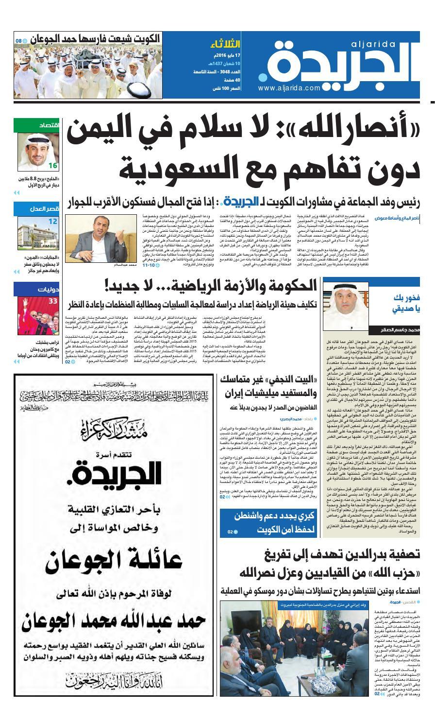 c3fe1c877 عدد الجريدة 17 مايو 2016 by Aljarida Newspaper - issuu