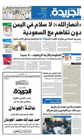 bf353b68c عدد الجريدة 17 مايو 2016 by Aljarida Newspaper - issuu