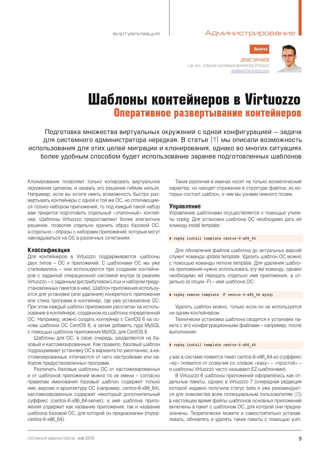Системный администратор by anna - issuu