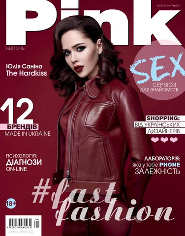 4(142) by pink.ua - issuu 55d7581a34ce0