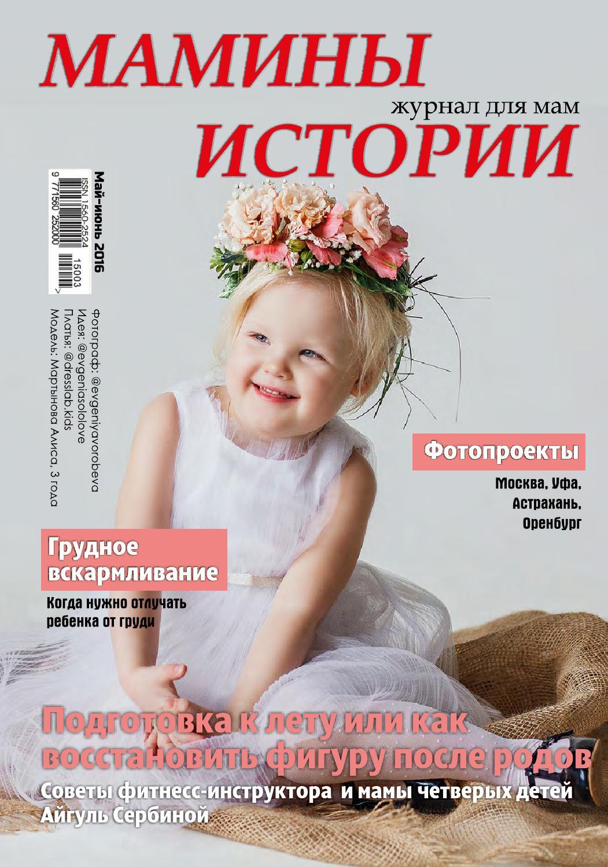 журнал psyhology май