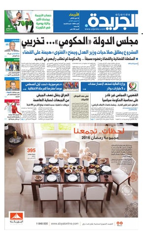 d263c1408 عدد الجريدة 18 مايو 2016 by Aljarida Newspaper - issuu