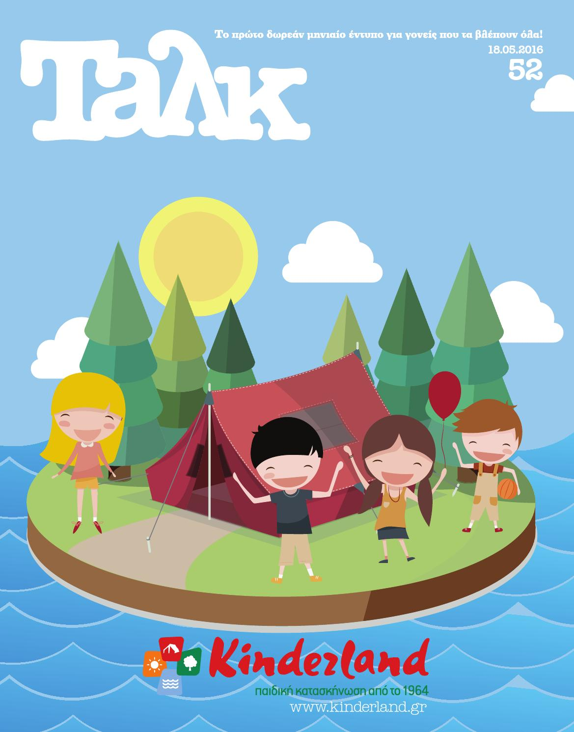 343d83633e8 Talk 52 by talcmag - issuu