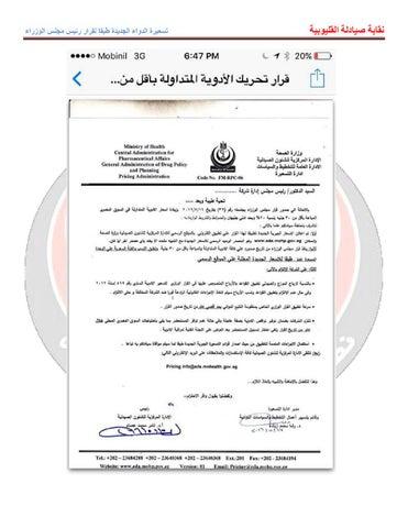 قوائم الأدوية المعتمدة من وزارة الصحة بعد زيادة أسعارها