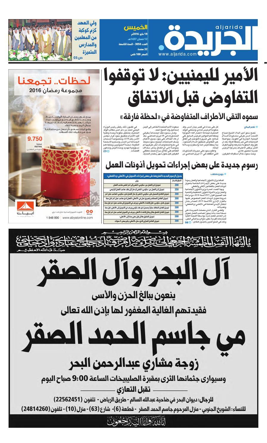 1586ed599a1ea عدد الجريدة 19 مايو 2016 by Aljarida Newspaper - issuu