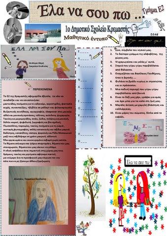 cd234cdfcee ΕΦΗΜΕΡΙΔΑ ΤΟΥ Ε2 ΤΜΗΜΑΤΟΣ ΚΡΕΜΑΣΤΗ by Ioanna - issuu