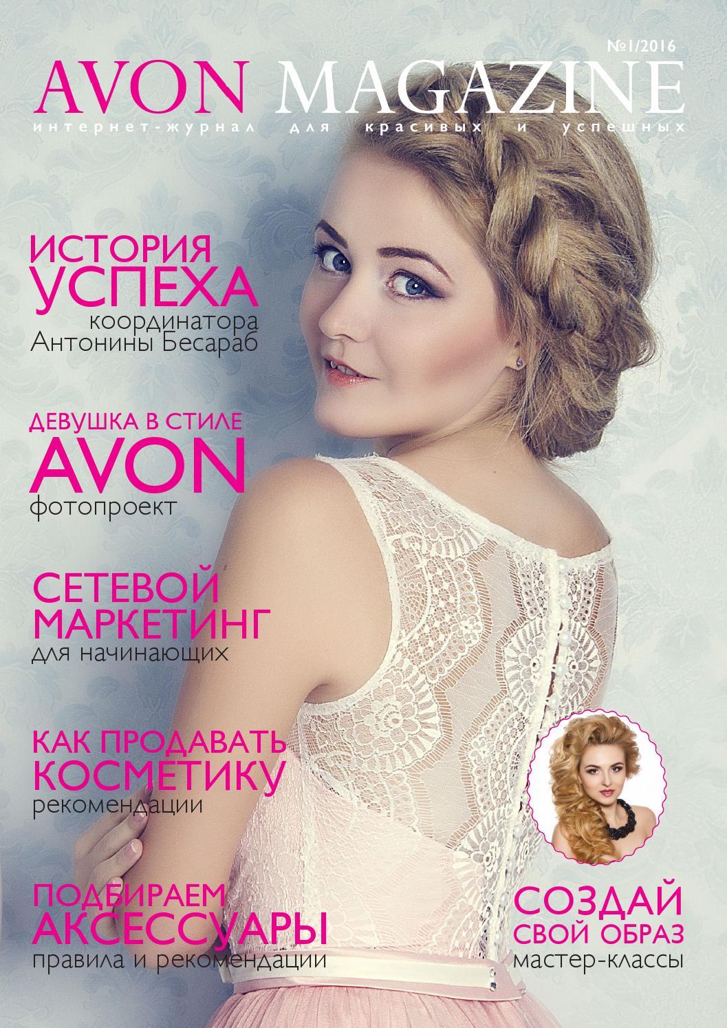Avon magazine купить косметику натура сиберика в спб