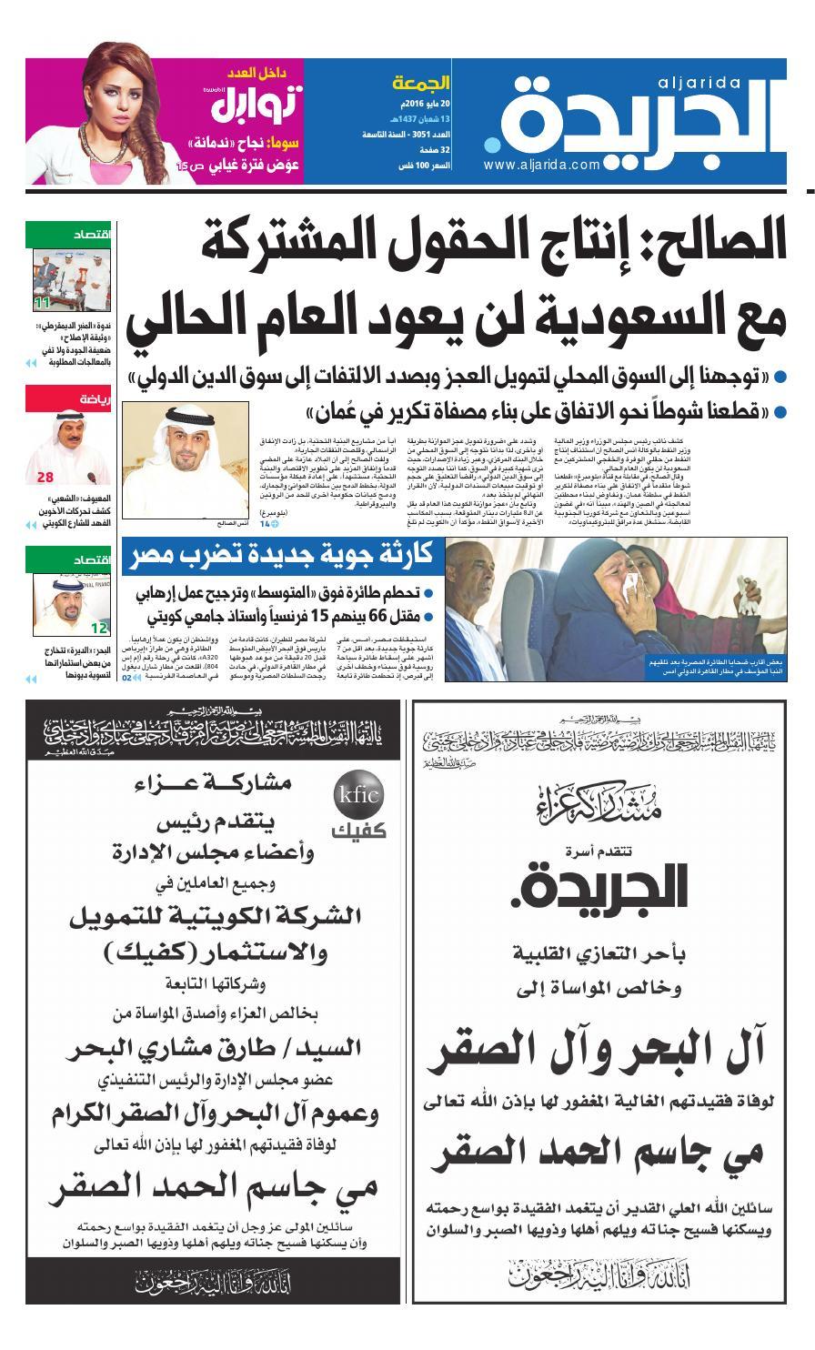 7de408b3d3bb1 عدد الجريدة 20 مايو 2016 by Aljarida Newspaper - issuu
