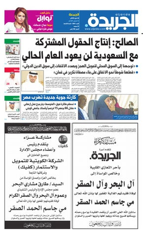 80bb2b7d1 عدد الجريدة 20 مايو 2016 by Aljarida Newspaper - issuu