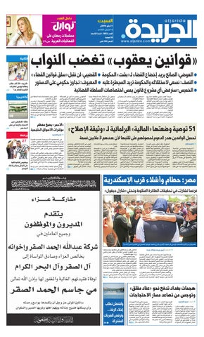 2b0cf4410df59 عدد الجريدة 21 مايو 2016 by Aljarida Newspaper - issuu