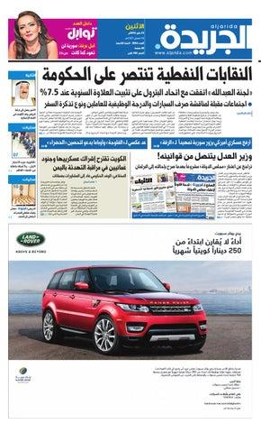 41881ad11 عدد الجريدة 25 مايو 2016 by Aljarida Newspaper - issuu