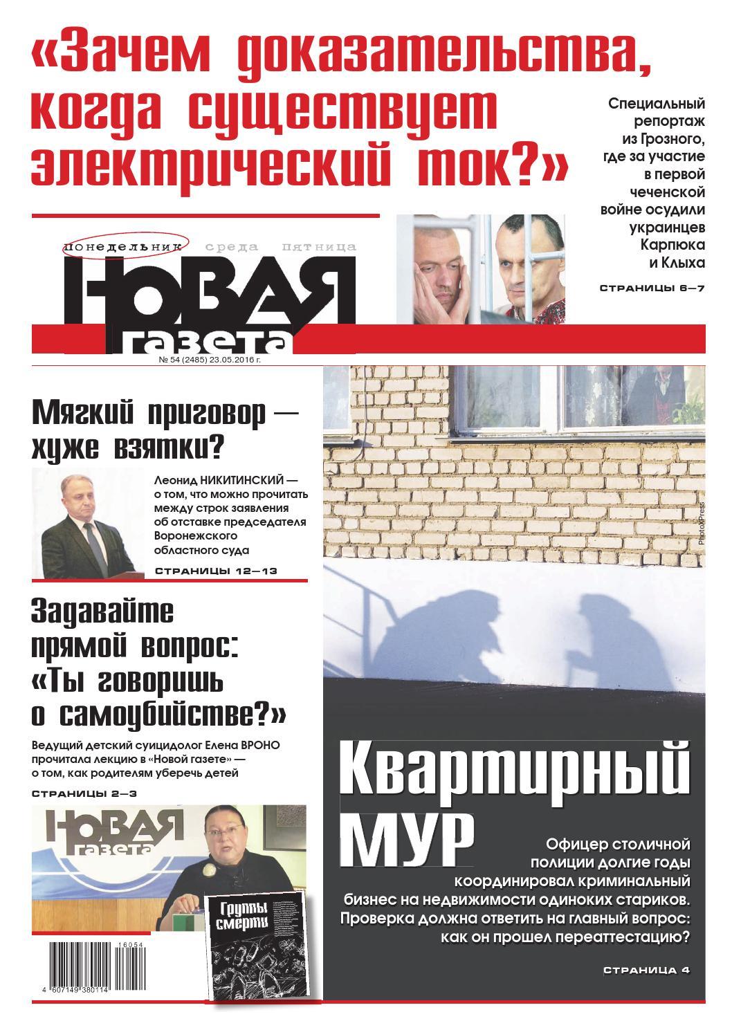 новая газета картинка своему уровню