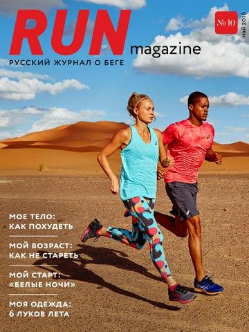 RUN magazine 10