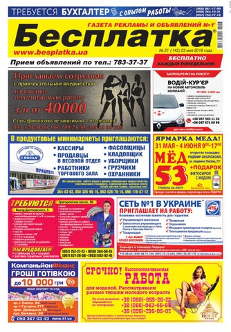 e7b2e056531 Besplatka  21 Харьков by besplatka ukraine - issuu