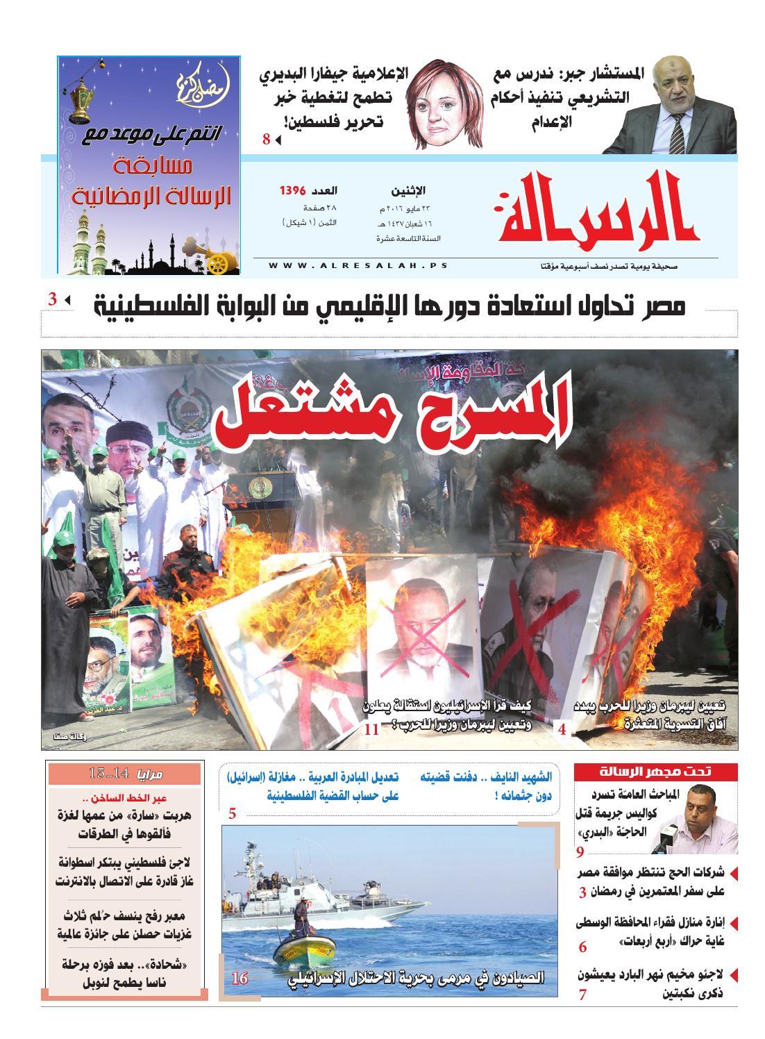91121ab68208e 1396 by صحيفة الرسالة - issuu