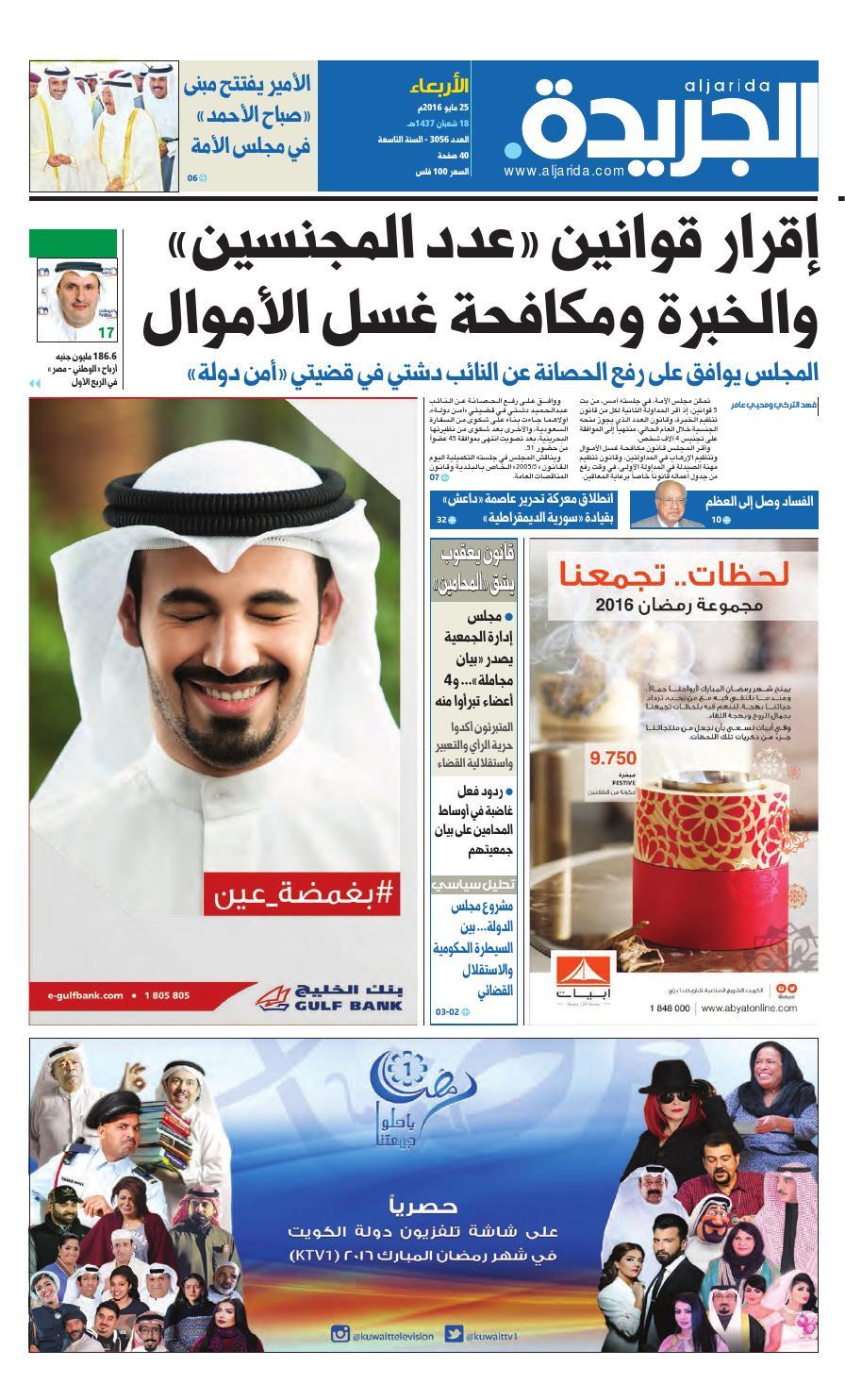 9fc0d7f4a عدد الجريدة 25 مايو 2016 by Aljarida Newspaper - issuu