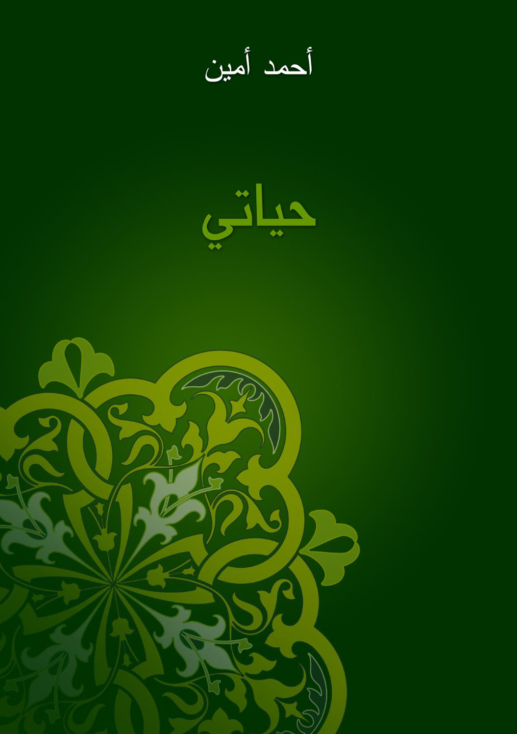 794aebe0d حياتي أحمد أمين (1) by amar26680 - issuu