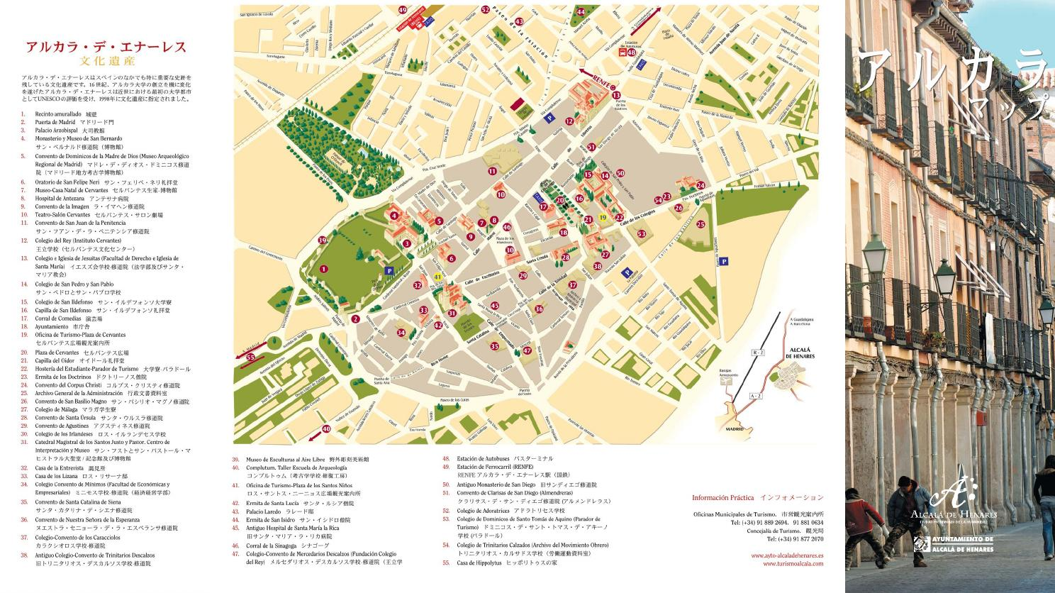 Mapa Alcala De Henares.Plano Turistico De Alcala De Henares By Camara De Comercio