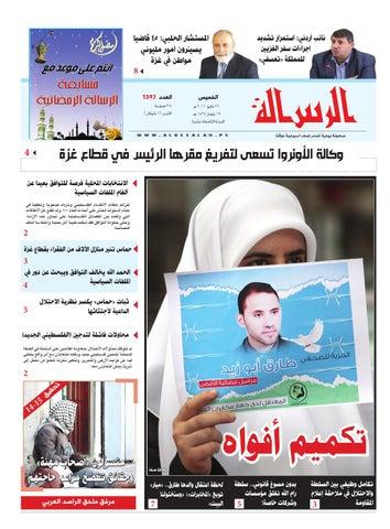 304f56156 1397 by صحيفة الرسالة - issuu