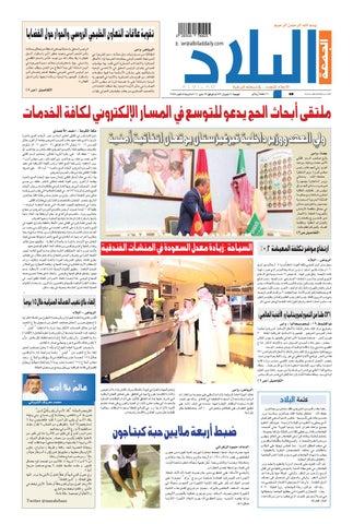 c4b243a33 Albilad 05272016 by Albilad Newspaper - issuu