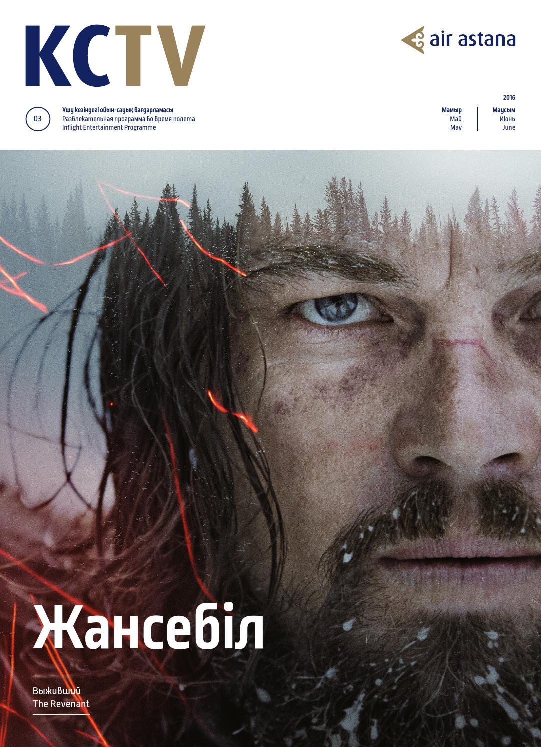 Maxim Akbarov - the rising movie star of Kazakhstan 63