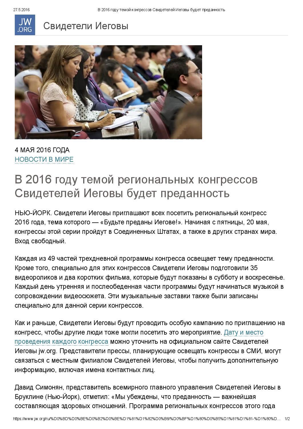 ОБЛАСТНЫЕ КОНГРЕССЫ 2016 СВИДЕТЕЛЕЙ ИЕГОВЫ ПРОСЛУШАТЬ И СКАЧАТЬ БЕСПЛАТНО
