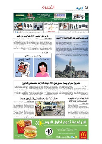 8e797631aa61f Madina 20160528 by Al-Madina Newspaper - issuu