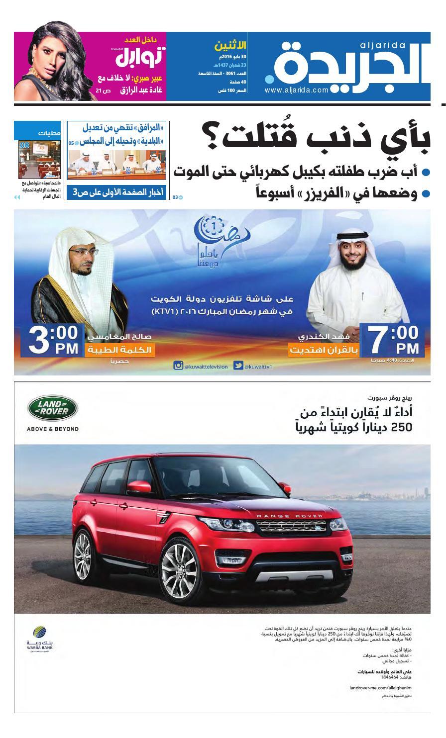 2653833de عدد الجريدة 30 مايو 2016 by Aljarida Newspaper - issuu