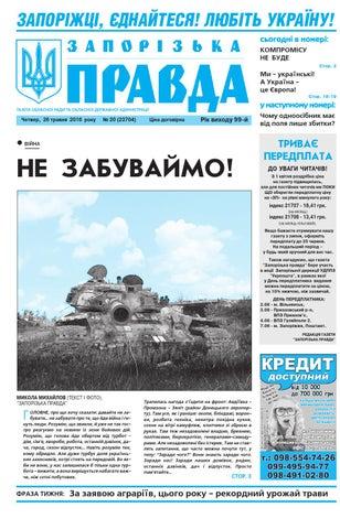 26.05.16 by Запорізька правда - issuu 36ada1dbb044b