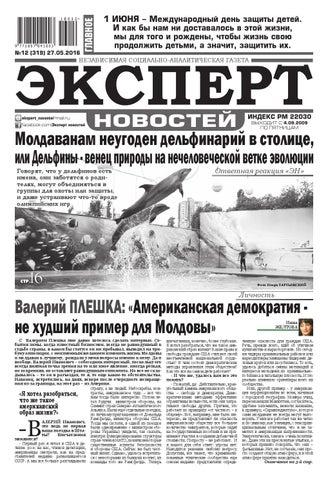 """Imagini pentru Газета """"Эксперт новостей"""" din Chişinau 1993 photos"""