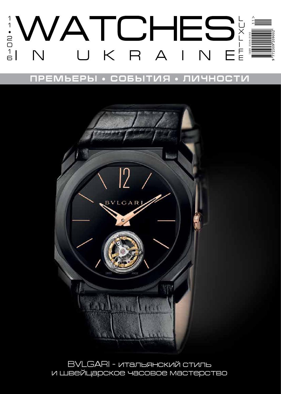 Watches in Ukraine. LuxLife  11 2016 by Watches in Ukraine LuxLife - issuu f75bbcd16edb5
