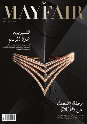 56f44e872ab49 Mayfair (Arabic) Magazine Issue 3 - June 2015 by Runwild Media Group ...