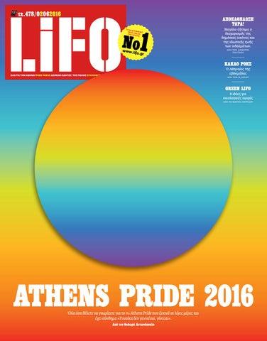 Κορυφαίος γκέι ραντεβού ιστοσελίδες 2014