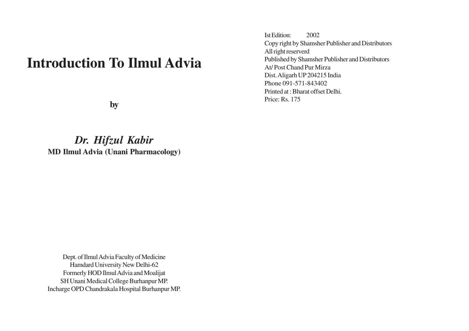 Introduction to ilmul advia by Yawahabo - issuu