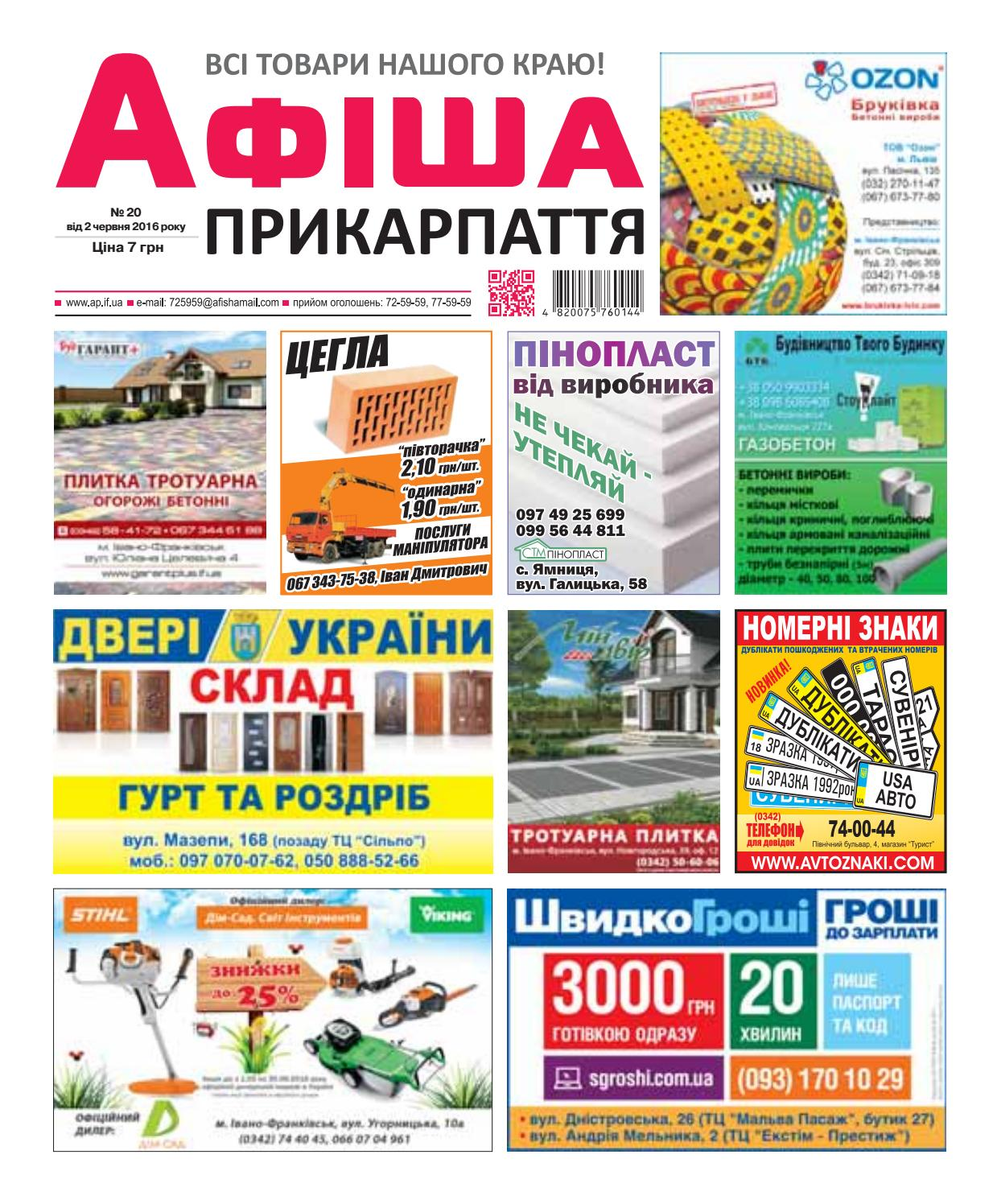 Афіша ПРИКАРПАТТЯ №20 by Olya Olya - issuu 0de63abdacd09
