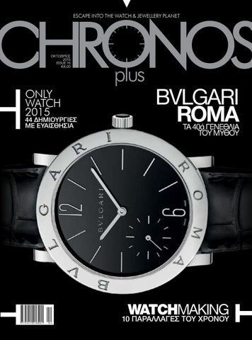 Chronos v15 by Yellowpin - issuu 88a3d27f67b