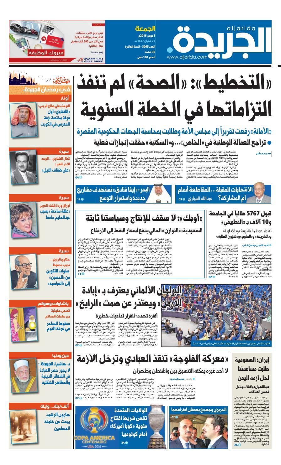 0b323839d عدد الجريدة 03 يونيو 2016 by Aljarida Newspaper - issuu