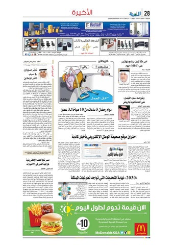 6cdb66d179542 Madina 20160603 by Al-Madina Newspaper - issuu