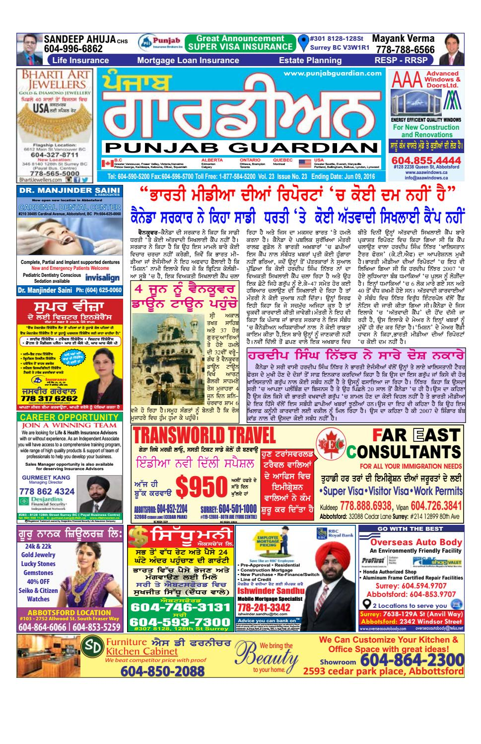 E paper –03 june 2016 – section b – the punjab guardian by