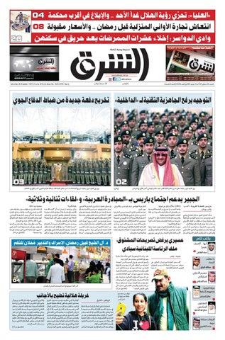 78cf1544e صحيفة الشرق - العدد 1644 - نسخة الرياض by صحيفة الشرق السعودية - issuu