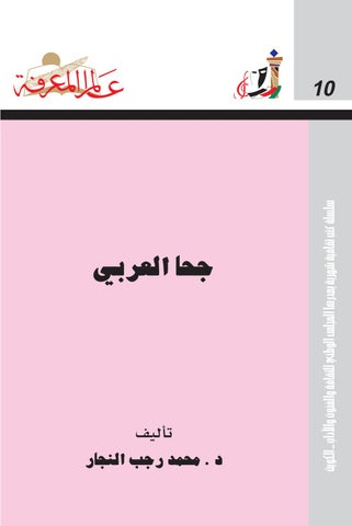 7177b922d Issue 010 by Kamal Aldailami - issuu