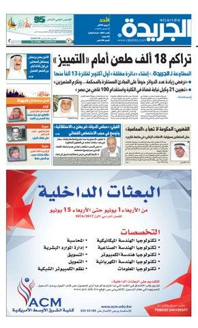 f8a2390b8 عدد الجريدة 05 يونيو 2016 by Aljarida Newspaper - issuu