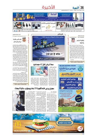 9ff7b8092 Madina 20160605 by Al-Madina Newspaper - issuu