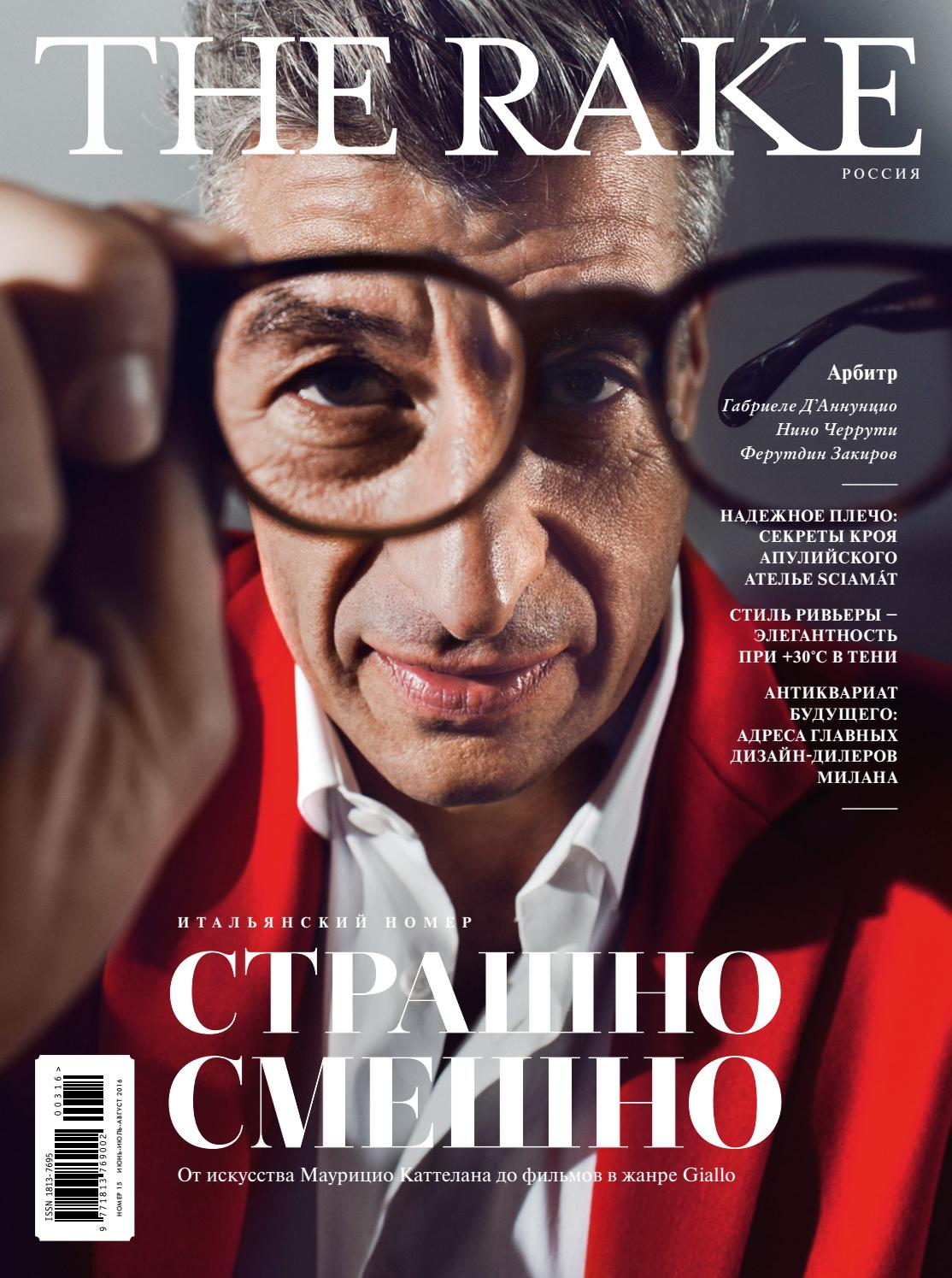 The Rake magazine Russian edition 15 issue 2016 by The Rake - issuu e521aec063e