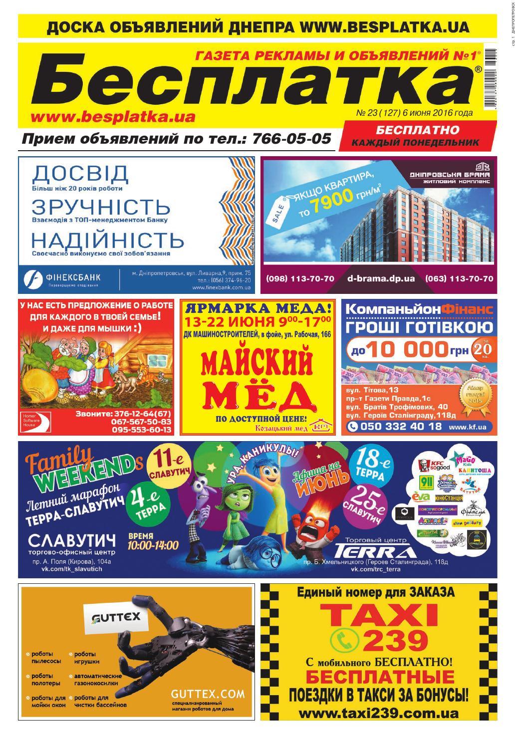 Besplatka  23 Днепр by besplatka ukraine - issuu a8f2efc57bb