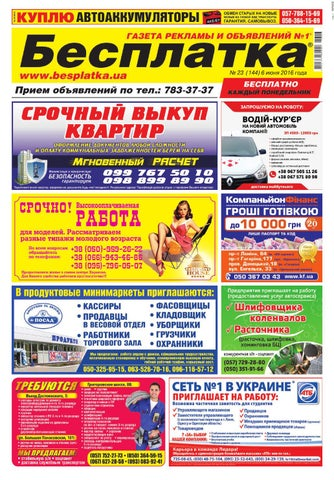 Besplatka  23 Харьков by besplatka ukraine - issuu 252eaa4f6e1