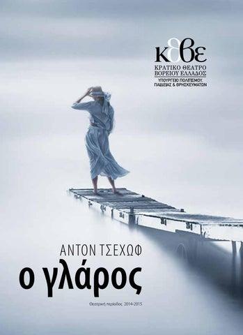 Ο γλάρος | The Seagull by National Theatre of Northern Greece - issuu